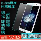 三星 note5 鋼化膜 高清 防爆 9H弧邊 手機保護貼 note5 鋼化玻璃膜 保護貼膜
