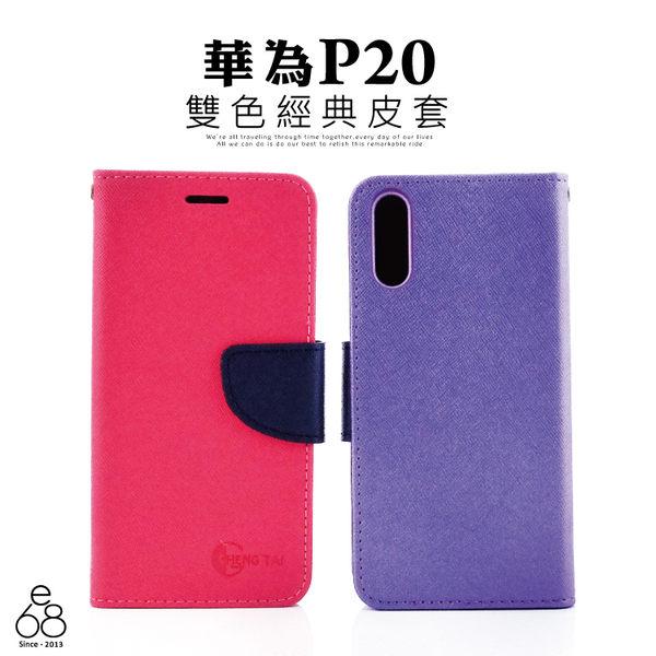 經典 皮套 華為 P20 5.8吋 手機殼 翻蓋 HUAWEI 保護套 簡單 方便 低調 素色 插卡 磁扣 手機套