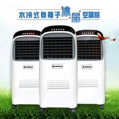 免運費 ZANWA晶華 負離子冰晶空調扇/水冷扇/水冷氣/風扇 ZW-0708