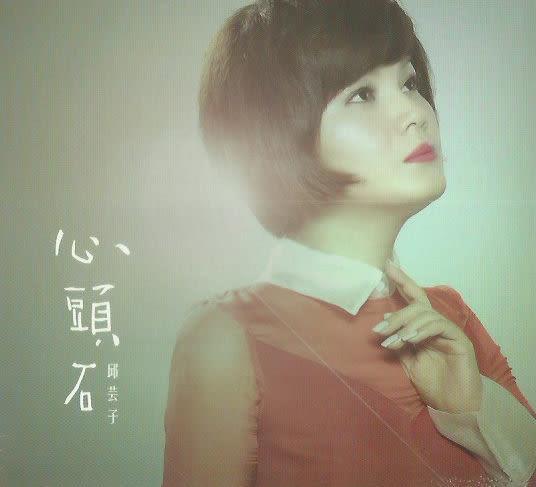 邱芸子 心頭石 CD (購潮8)