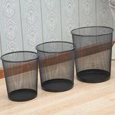 【免運】創意家用辦公室垃圾桶廚房客廳衛生間垃圾筒小大號鐵絲網無蓋紙簍