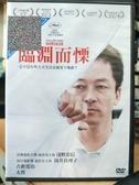 挖寶二手片-T03-485-正版DVD-日片【臨淵而慄】-淺野忠信 筒井真理子(直購價)