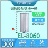 【怡心牌】總公司貨 機械溫控 EL-8060 怡心熱水器洗澡、泡澡兩用機 可一對三 80加侖