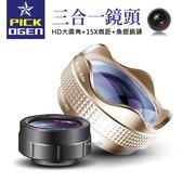 PICKOGEN 4K 高清 花瓣型 廣角鏡頭 廣角 微距 魚眼 抗變形 自拍神器 手機 夾式 鏡頭 贈羊毛氈收納袋