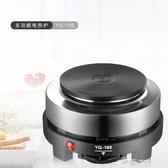 110v電熱爐泡茶/摩卡壺煮咖啡爐小電爐溫控加熱爐220V/110V 新年禮物
