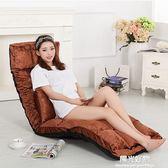 懶人沙發長款床單人榻榻米飄窗椅靠背躺椅日式布藝床可拆洗摺疊 NMS陽光好物
