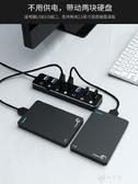 USB擴展器 鋁合金usb分線器一拖四3.0高速筆記本hub擴展器集線器多口7七獨立 伊芙莎