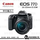 Canon EOS 77D 單鏡組 (E...