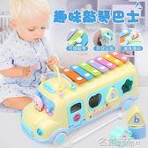 兒童益智八音手敲琴8個月寶寶益智樂器玩具1-2-3周歲嬰兒敲打音樂 名創家居館