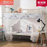 蚊帳學生宿舍蚊帳 1.5m床1.0m寢室0.9單人1.2米家用上下床上鋪下鋪 非凡小鋪LX