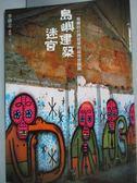 【書寶二手書T6/建築_LLM】島嶼建築迷宮-一場關於台灣建築的超現實探險_李清志