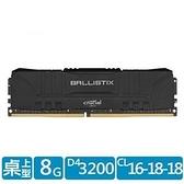 Micron 美光 Crucial Ballistix D4 3200 8G單支超頻桌機記憶體(黑散熱片) BL8G32C16U4B