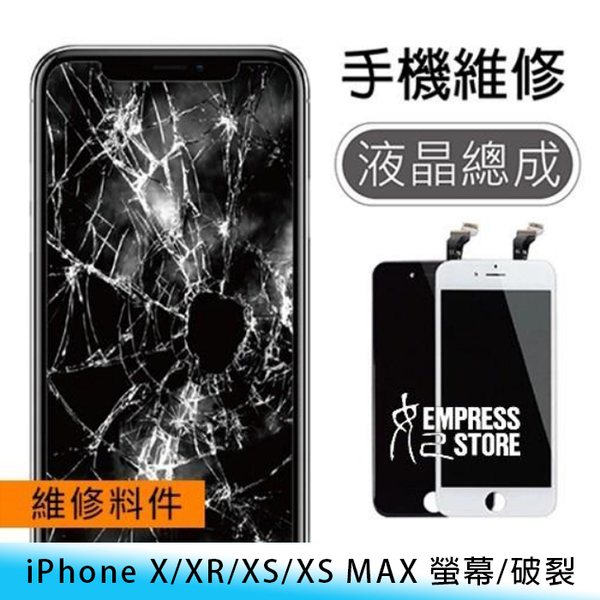 【妃航】台南 維修/料件 iPhone XS 螢幕/玻璃/屏幕/液晶 總成 破裂 觸控異常 DIY 現場維修