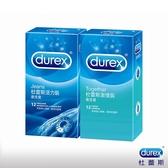 Durex 杜蕾斯激情裝衛生套/保險套12入+活力裝12入