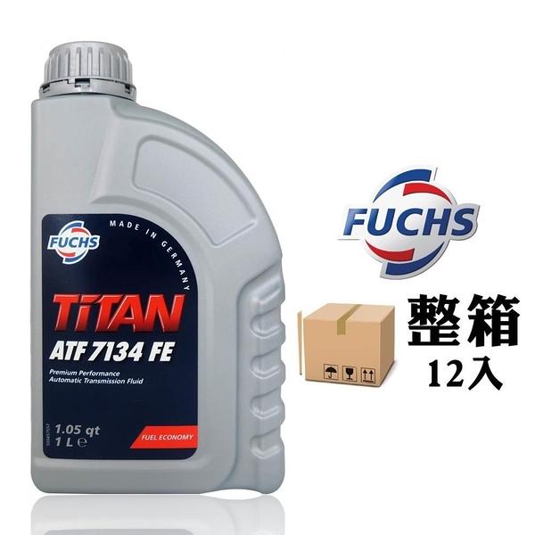 【南紡購物中心】Fuchs TITAN ATF 7134FE 7速NAG2FE+全合成長效自動變速箱油(整箱12入)