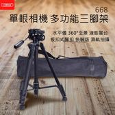 3C便利店 668 多功能相機三腳架 液壓阻尼雲台 優質鋁合金 防滑馬蹄式 高度155CM