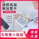 usb小風扇 新款折疊超薄風扇 可給手機充電 迷妳USB手持掛脖風扇 【618特惠】