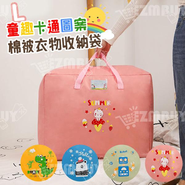 L 童趣卡通搬家袋 棉被袋 手提袋 收納袋 行李袋 購物袋 衣物收納袋 棉被收納袋 幼稚園