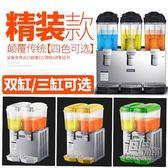 TRANSAID飲料機商用果汁機冷熱雙溫雙缸三缸冷飲熱飲全自動奶茶機CY 自由角落