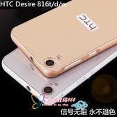 King*Shop~HTC Desire 816金屬邊框手機套 816t全包背板外殼 816d/w保護殼潮