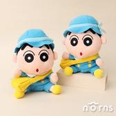 蠟筆小新玩偶 6吋幼稚園制服裝扮- Norns 正版授權 變裝 絨毛玩具 娃娃 吊飾
