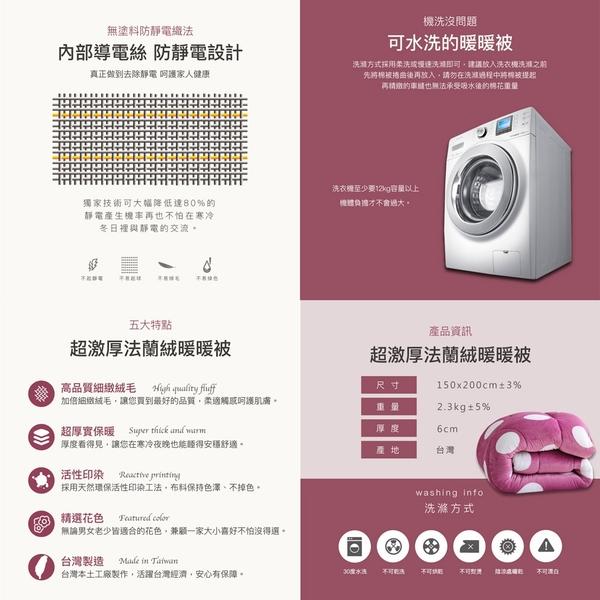 【Best寢飾】雙面激厚法蘭絨暖暖被 微笑山丘 台灣製 150x200cm 重2.3kg 毯被 毯子 被子 棉被 法萊絨