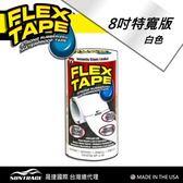 美國FLEX TAPE強固修補膠帶 白 20x150cm