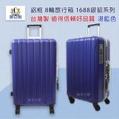 NINO 1881 鋁框 硬殼行李箱 1688銀貂系列 29吋 ABS 旅行箱 拉桿箱 海關鎖 8輪靜音 台灣製 桔子小妹