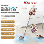 【領卷再折】THOMSON 湯姆笙 TM-SAV11D 手持無線吸塵器 第二代 直流 數位馬達 公司貨