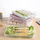 餃子盒凍餃子冰箱保鮮收納盒速凍食物盒