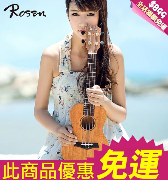 小叮噹的店 - ROSEN 烏克麗麗  23吋/26吋  UKULELE  雲杉木/ 桃花芯木 小吉他  烏克麗麗