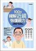 (二手書)100天緩解近視恢復視力