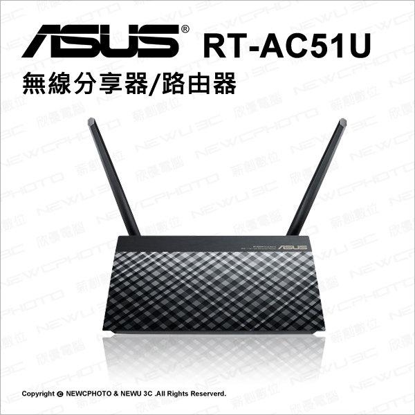 ASUS 華碩 RT-AC51U 雙頻無線路由器 733Mbps USB IP分享器 基地台