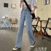 夏季2020年新款顯高褲子寬鬆牛仔褲女長褲高腰垂感直筒闊腿褲『小淇嚴選』