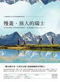 慢遊˙旅人的瑞士—瑞旅教父20年的私路線筆記書