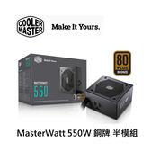 Cooler Master 酷媽 MasterWatt 550W 銅牌 半模組 MPX 電源供應器