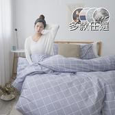 【多款任選】舒柔超細纖維3.5x6.2尺單人床包+枕套+雙人舖棉兩用被三件組-鋪棉/被單(超取限2組)