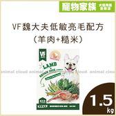 寵物家族-VF魏大夫低敏亮毛配方(羊肉+糙米)1.5kg