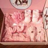 全館83折 春秋夏新生嬰兒禮盒百日禮包寶寶全棉哈衣套裝公主滿月百天連身