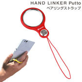 ❤Hamee 自社製品 HandLinker Putto 防摔指環設計 手機吊飾 快拆防失 指扣 掛飾 (紅色) [41-8042-850305]