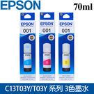 Epson 愛普生 70ml 原廠墨水(3色選1) / C13T03Y200、C13T03Y300、C13T03Y400