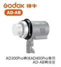 【EC數位】Godox 神牛 AD-AB 轉接座 / AD300Pro 轉 AD400Pro 專用轉接環 保富圖 愛玲瓏 布朗