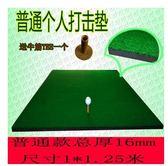 室內高爾夫球打擊墊golf揮桿練習器擊打毯個人切桿訓練球墊   初見居家