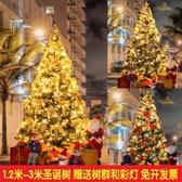聖誕樹 1.5米聖誕樹1.2/1.8/2.1/2.4/3米豪華加密聖誕樹套餐帶裝飾燈家用【快速出貨】