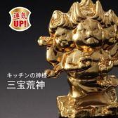 日本開運擺設神樣 三寶荒神 廚房居家擺飾 淨化祈福