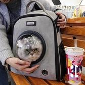 貓包貓咪外出透明包便攜透氣寵物用品大號幼貓狗狗太空艙貓袋攜帶旅行包【Kacey Devlin】