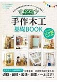 手作木工基礎BOOK:全日本最受歡迎的手作百貨「TOKYU HANDS」開課了!