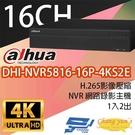 高雄/台南/屏東監視器 大華 DHI-NVR5816-16P-4KS2E IVS 16路4K NVR 監視器主機