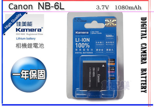 *數配樂*佳美能 CANON NB-6L NB6L 鋰電池 相容 原廠 SD3500,SD4000,IXY110,SD770,SD1200,SD980,IXY25 sx210