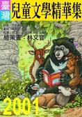 (二手書)2001年臺灣兒童文學精華集